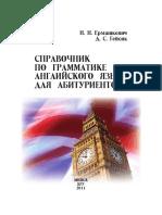 _po_grammatike_angliyskogo_yazyka_dlya_abiturient_v_ermashkevich.pdf