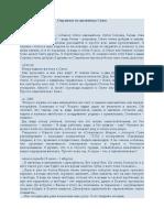 Fragmente din Agenda lui Sonya Șatalova
