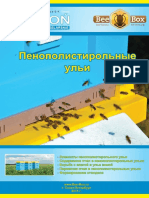 Instruction_Lyson_.pdf