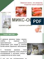 МИКС-ОИЛ.ppt