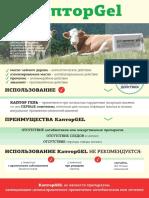 КапторГель макет на согласование.pdf