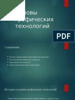 Основы графических технологий