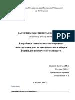 Московский Государственный Технический Университет.docx