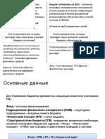 Краткая презентация управления бюджетом