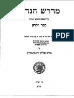 midrash hagadol - vayikra