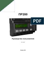 rp_pr200_211