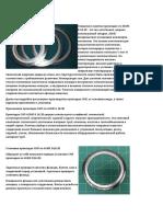Спирально-навитые прокладки SWG (СНП) по ASME B 16.20