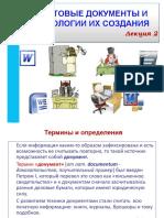 Інф_Техн_Комп Основи_Текстові редактори