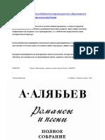 [classon.ru]_Alyabyev-Romance_pesni_vocal_tom2.pdf