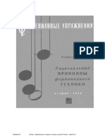 [classon.ru]_Corto-Fortepiannie_uprazhneniya_racionalnie_princ.pdf