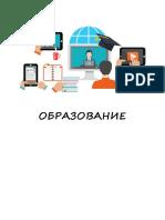 2020 Образование и 21 век (2)