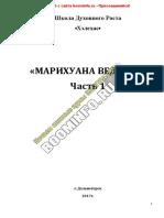 Марихуана Ведьмы 1 часть. Т. Хэлехас.pdf
