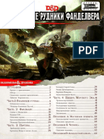 5e_starter_set_-_Lost_Mine_of_Phandelver_RUS.pdf