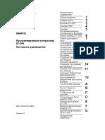 s7-200_man.pdf