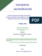 Парадоксы самой высокой науки.pdf