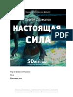 Книжка Сила Настоящая Сила Сергей Долматов.pdf