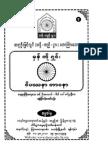 vipassana bawanar 2