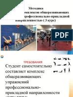 Методика СОСТАВЛЕНИЯ ОРУ ППН (4)