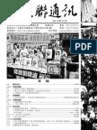Issue 87 _ Hong Kong Alliance