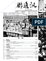 Issue 87 _ Hong Kong Alliance
