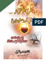 Pashto Islamic Book - Badnazri Aur Ishq-e-Majazi Ka Ilaj