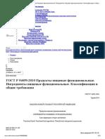ГОСТ Р 54059-2010 Продукты пищевые функциональные. Ингредиенты пищевые функциональные. Классификация и общие требования, ГОСТ Р от 30 ноября 2010 года №54059-2010
