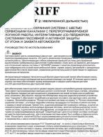 Инструкция sheriff-zx-925-1-pdf-rus