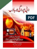 Pashto Bay Pardagi Ki Tabahkariyan - Pashto Islamic Books (www.khanqah.org)