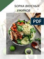 podborka_uzhinov