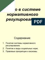 Право в системе нормативного регулирования.ppt