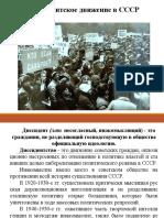 CССР. Диссиденты