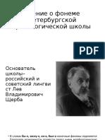 Учение о фонеме петербургской фонологической школы