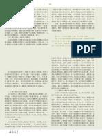 对外汉语的汉字教学理念和策略.pdf