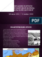 Окончание и итоги первой мировой войны.pptx