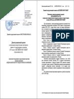 ЯА_ДЕМО 2019_ПЧ.pdf