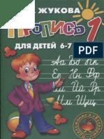Жукова Н.С. - Прописи для детей 6-7 лет.1.pdf
