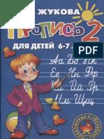 Жукова Н.С. - Прописи для детей 6-7 лет.2.pdf