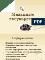 Механизм государства.ppt