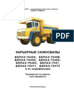 7540A-7547RR-rus-2013_08.pdf