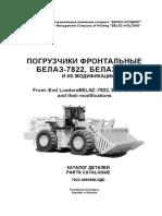 ПРК - Каталог деталей БелАЗ-7822, БелАЗ-78221.pdf