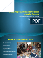 Отчет о работе волонтерской психологической службы