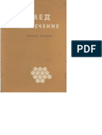 med_i_medolechenie.pdf