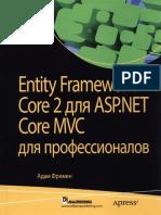 Entity Framework Core 2 для ASP.NET Core MVC.pdf