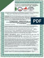 Tekhnicheskoe Svidetelstvo 9219626778 Office@Germesgroup.com Ex1@Mcsert.ru 9219112551 6021467 11 Str