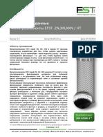 DPB-Product data sheet FST EFST ZN-XN-XXN HT filter elements-RU-20101029-ML
