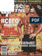 Muscle and Fitness №7-8 2007