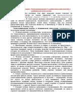 ЭкзГумПодход-ЛекцОбразПортал.docx