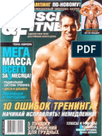 Muscle and Fitness №4 2007