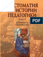 piskunov_a_i_red_khrestomatiya_po_istorii_pedagogiki_tom_1_a.pdf