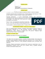 Приветствие - презентация - оформление (1).docx